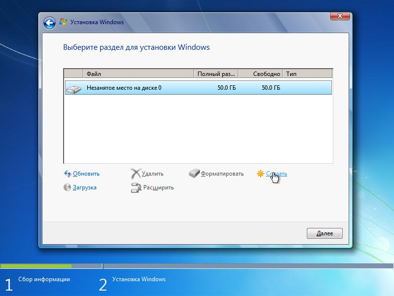 разметка диска в Windows 7 - фото 6